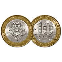10 рублів 2002 рік. Міністерство іноземних справ РФ.