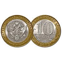10 рублів 2002 рік. Міністерство юстиції РФ