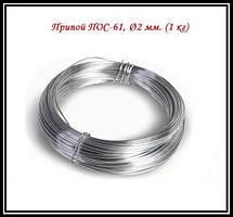 Припой ПОС-61 2мм с канифолью (1кг), легкоплавкий.