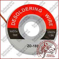 Лента для удаления припоя ZD-180, 1,0мм, катушка 1,5м (13-0841)