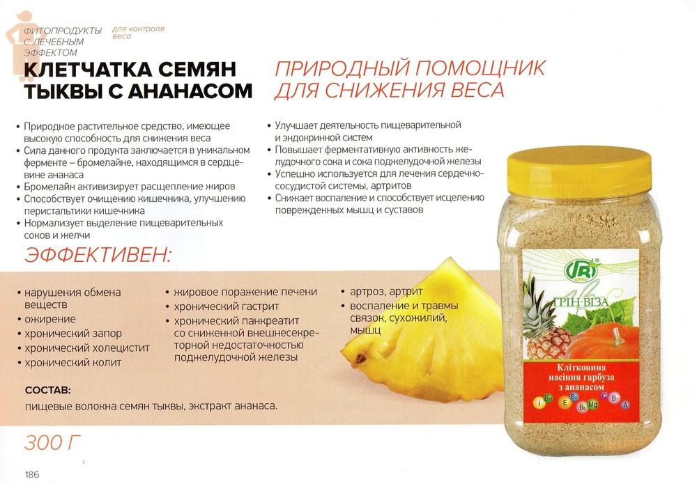 Клітковина насіння гарбуза з ананасом, 300 гр