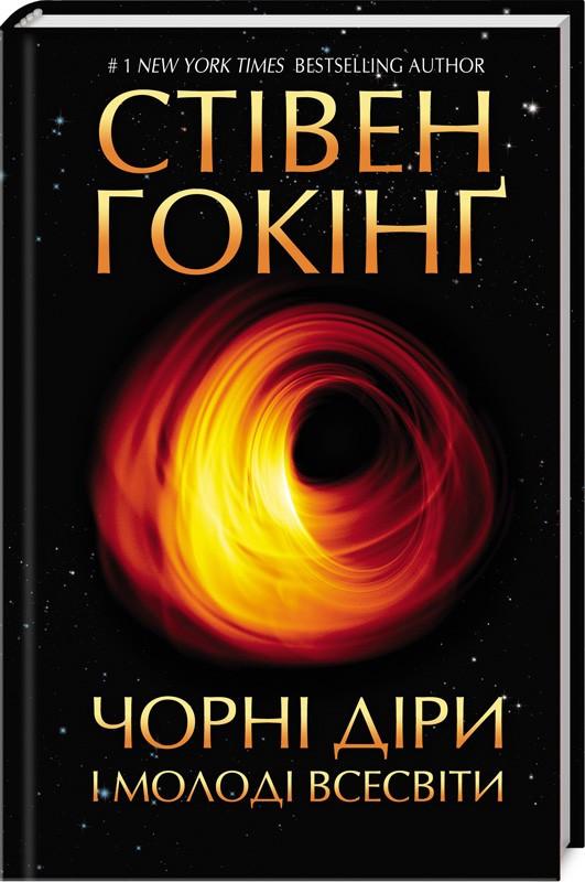 Чорні діри і молоді Всесвіти та інші лекції. Автор Стівен Гокінґ