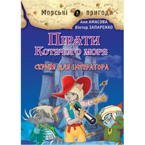 Пірати Котячого моря. Скриня для імператора. А. Амасова, В. Запаренко