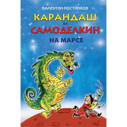 Карандаш и Самоделкин на Марсе. Валентин Постников