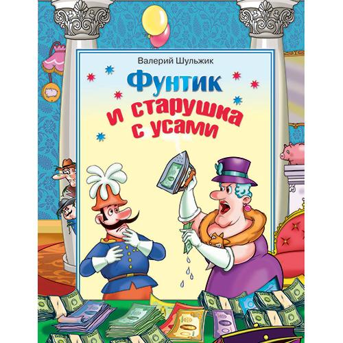 Фунтик и старушка с усами. Валерий Шульжик