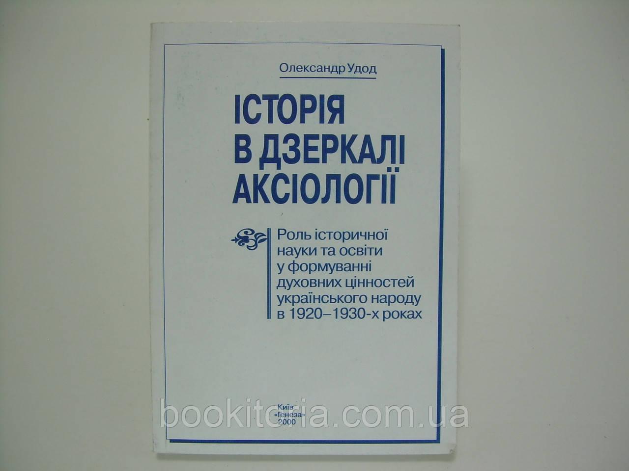 Удод О. Історія в дзеркалі аксіології (б/у).