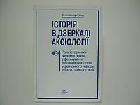 Удод О. Історія в дзеркалі аксіології (б/у)., фото 1
