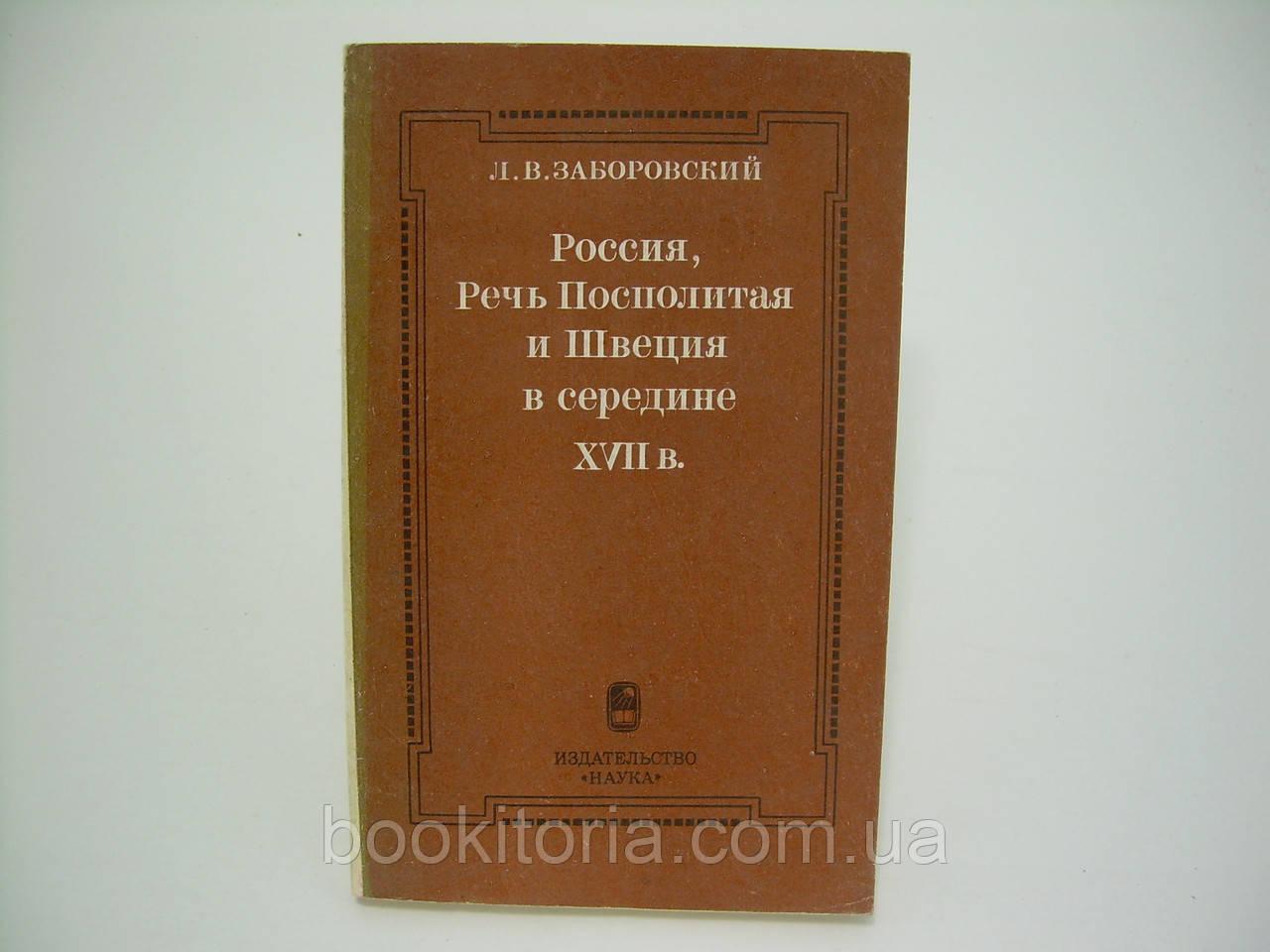 Заборовский Л.В. Россия, Речь Посполитая и Швеция в середине XVII века (б/у).