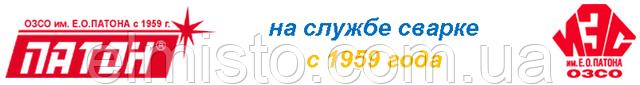 Сварочные электроды ТМ «ПАТОН»