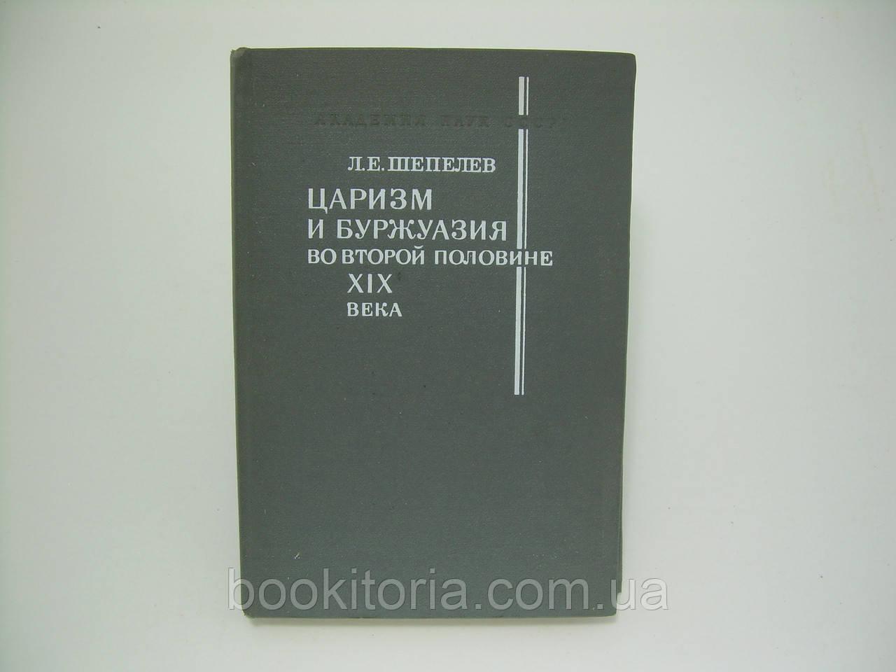 Шепелев Л.Е. Царизм и буржуазия во второй половине XIX века (б/у).