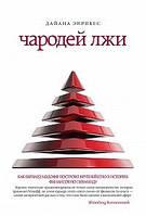 Чародей лжи Как Бернард Мэдофф построил крупнейшую в истории финансовую пирамиду Дайана Энрикес 2014