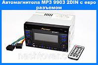 АВТОМАГНИТОЛА MP3 9903 2DIN С ЕВРО РАЗЪЕМОМ, Автомагнитола MP3 9903 2DIN, AM/FM приемник, SD/MMC карт