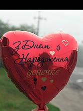 Сердце З Днем народження донечко фольгированная с гелием