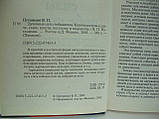 Путенихин В.П. Духовные силы победителя (б/у)., фото 6