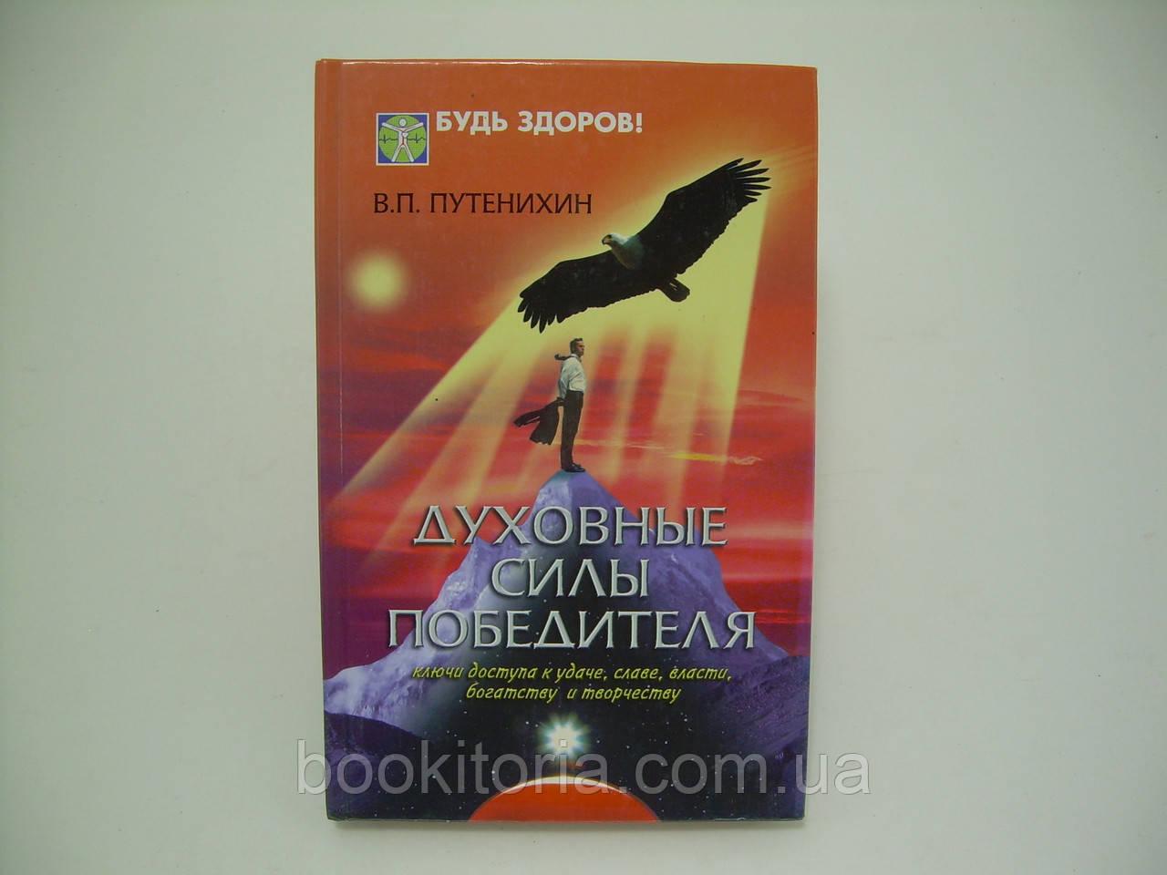 Путенихин В.П. Духовные силы победителя (б/у).