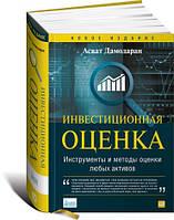 Инвестиционная оценка Инструменты и методы оценки любых активов  Асват Дамодаран