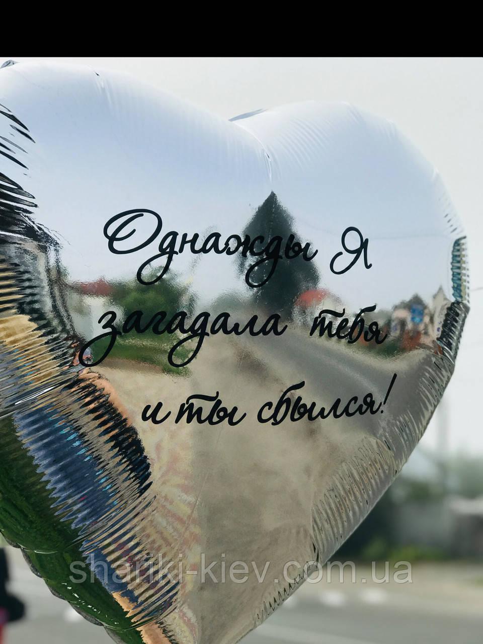 Серце з визнанням в любові
