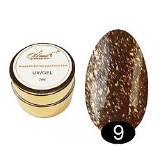 "Гель-паста с блестками ""Бриллиант"" OU.Nail #9"