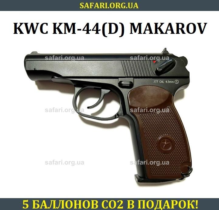 Пневматический пистолет KWC Makarov KM44D (ПМ)