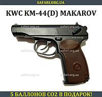 Пневматический пистолет KWC Makarov (PM) KM44D, фото 1