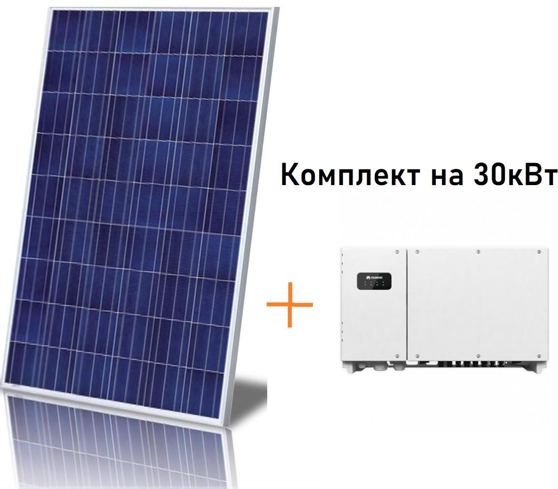 Комплект на 30кВт | Інвертор Huawei Sun 2000 33 KTL-A + ABI Solar 280 HALF-CELL 108 ШТ