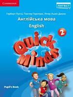 "Quick Minds 2 (Ukrainian edition) НУШ Pupil's Book"""