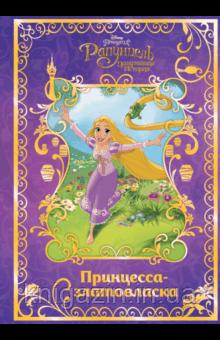 Детская книга  в пересказе Татьяны Пименовой  Рапунцель. Принцесса-златовласка. Disney Для детей 3 лет