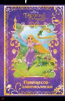 Детская книга  в пересказе Татьяны Пименовой  Рапунцель. Принцесса-златовласка. Disney Для детей 3 лет, фото 1
