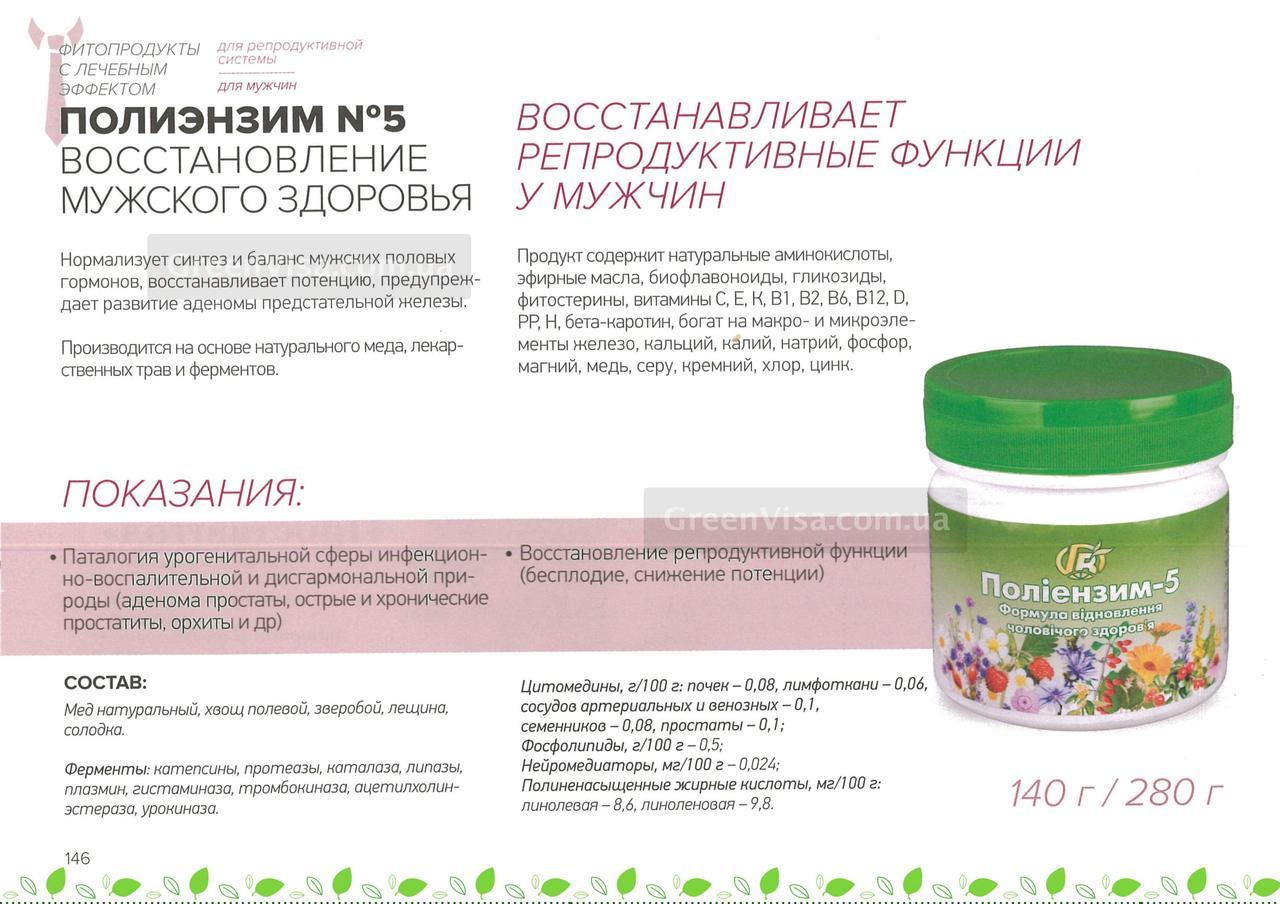 Поліензим 5 для відновлення чоловічого здоров`я,280 г