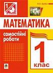 Математика Самостійні роботи (до Богдановича) 1 клас Будна БОГДАН