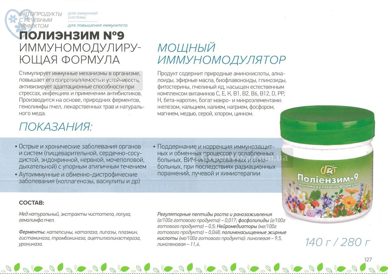 Імуномодулятор Поліензім-9, 280 г