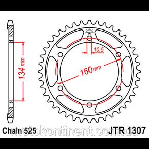 JTR1307.43 Звезда задняя 43 зубов для  Honda CBR600RR 2003-2006 аналог Sunstar 1-4633-43, фото 2
