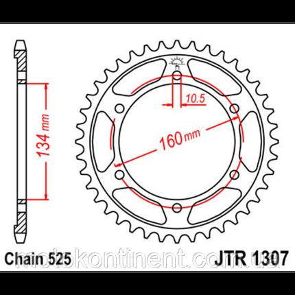 JTR1307.41 Звезда задняя 41 зубов для  Honda CBR600RA 20010-..., CBR600RR 2007-... аналог Sunstar 1-4633-41, фото 2