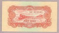 Банкнота Вьетнама 1 хао 1958 г Unc