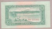 Банкнота Вьетнама 2 хао 1958 г Unc