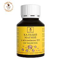Кальций магний с витамином D3 120 капсул Тибетская формула