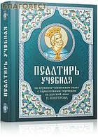 Псалтирь учебная на церковно-славянском языке с параллельным переводом на русский язык П. Юнгерова, фото 1