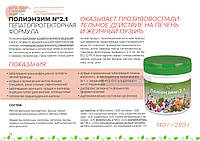 Гепатопротекторний засіб Поліензим 2.1, 140 г.