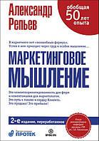 Маркетинговое мышление 2-е издание Александр Репьев 2015