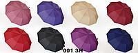 Зонт женский однотонный полуавтомат 01 ЗН