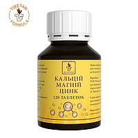 Кальций магний цинк для укрепления костно-мышечной ткани 120 таблеток Тибетская формула