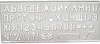 Линейка-Трафарет букв №20 большой Спектр-Канцпласт