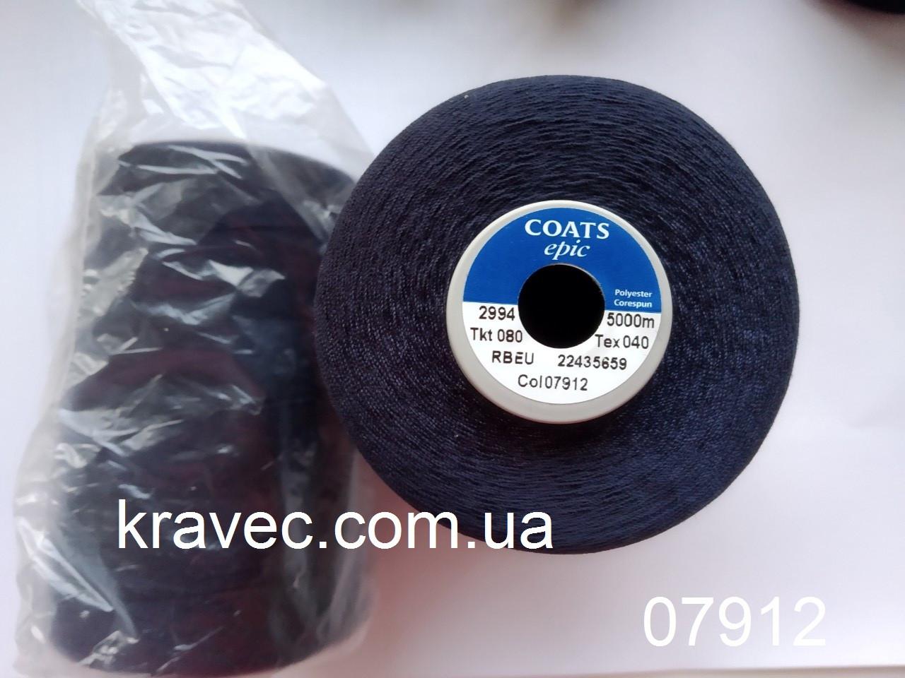 Нитки армовані Coats Epic 07912/ 80 /5000м колір темно синій