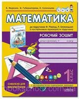 Математика Робочий зошит (до Рівкінда) 1 клас Федієнко Школа