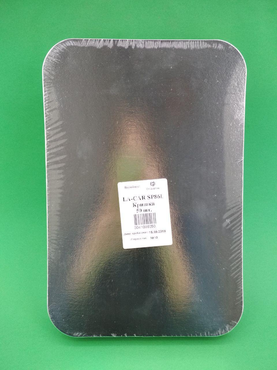 Крышка на алюминиевый контейнер 50шт (На форму артикул (SP86L) (1 пач)
