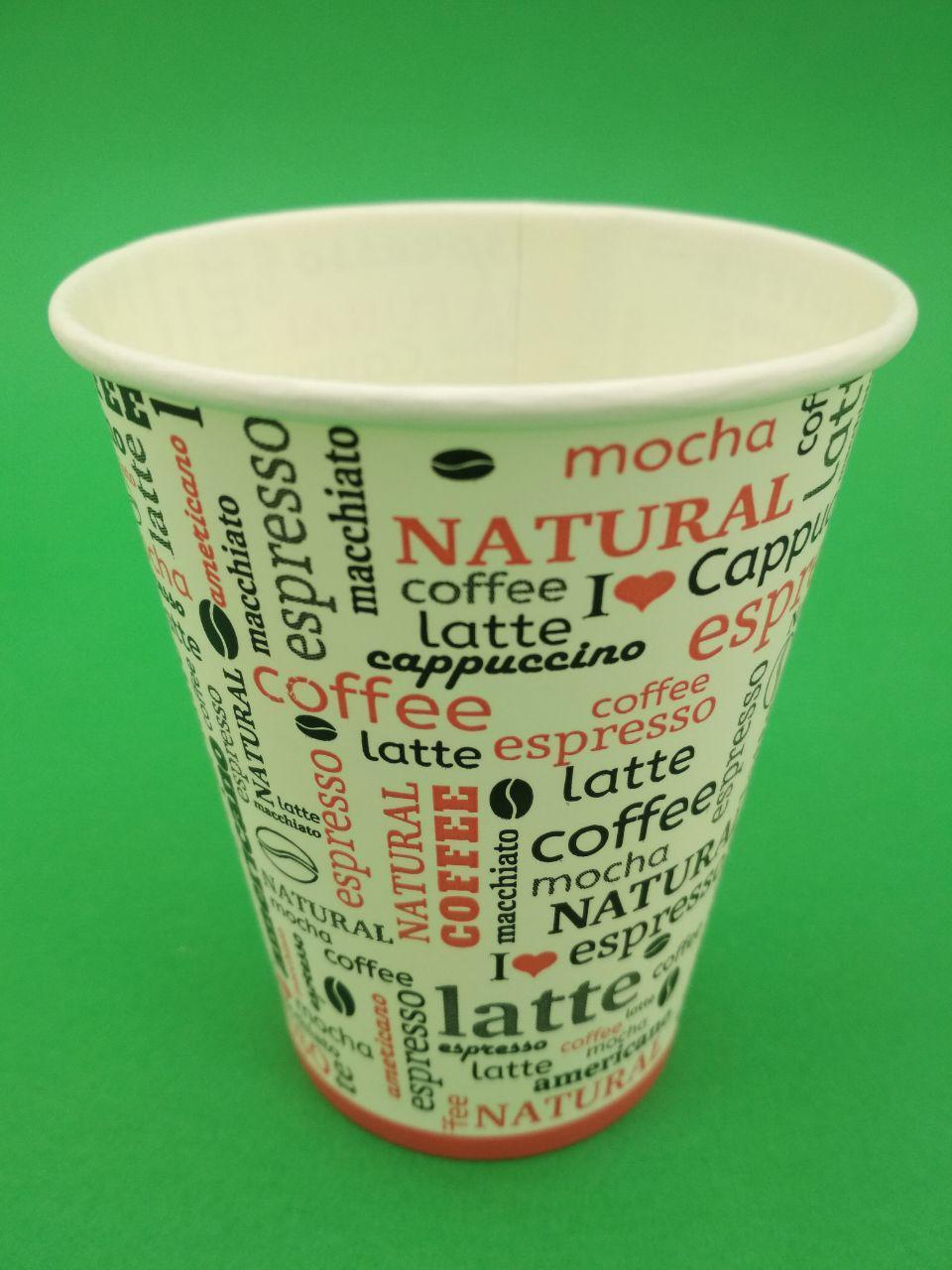 """Одноразовые бумажные стаканы с рисунком 250мл """"Coffee Natural"""" (FC), 50 шт/пач"""