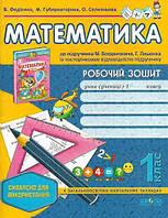 Математика Робочий зошит (до Богдановича) 1 клас Федієнко Школа