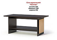 """Журнальный столик """"Каспиан"""" Разные цвета!"""