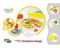 Набор Genio Kids-Art Поделки из пластилина для детей Пицца (TA1036V)