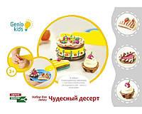 Мягкий пластилин для творчества, Набор Чудесный десерт (TA1037V) Genio Kids-Art